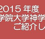 2015西南紹介2