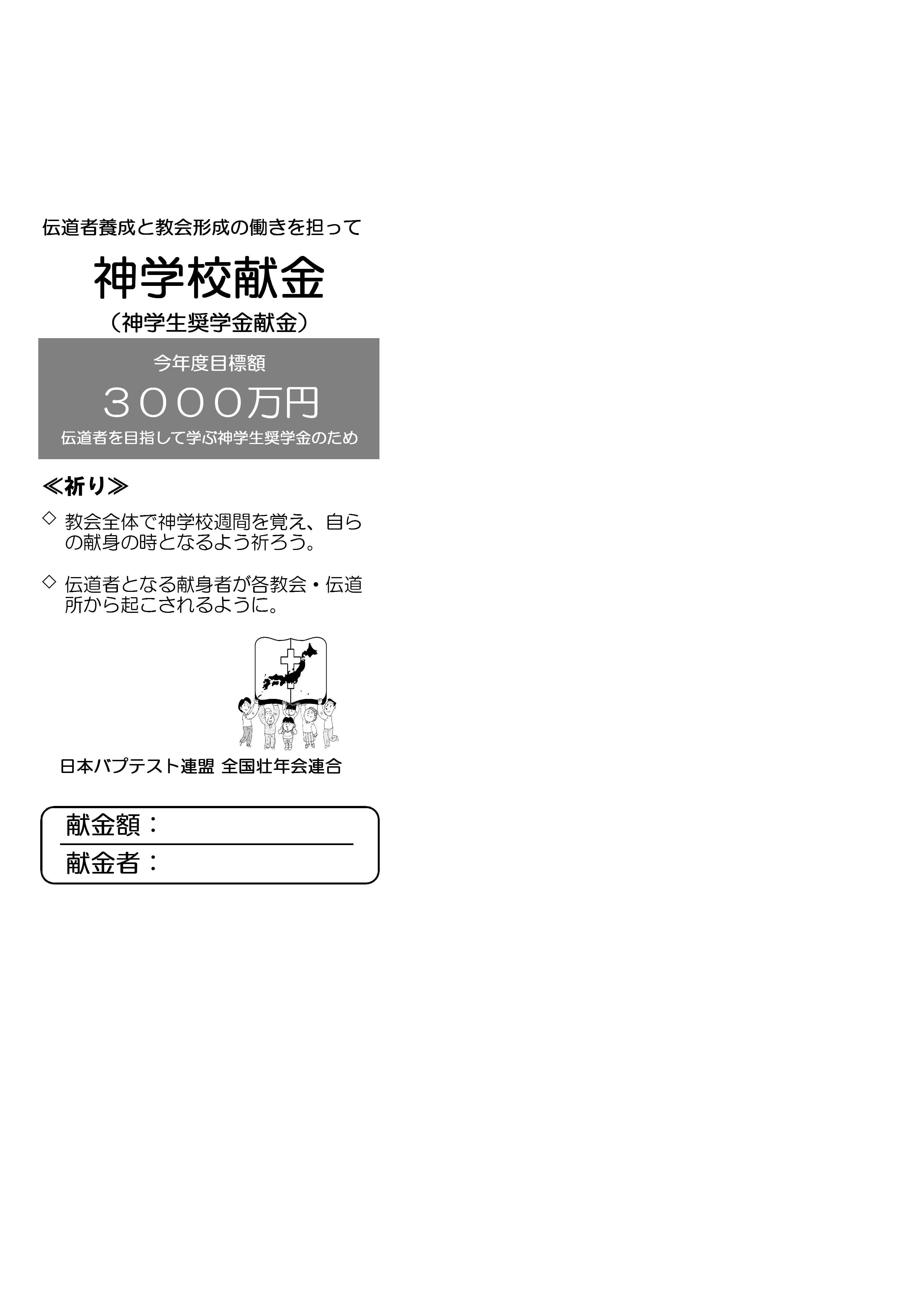 神学校献金封筒原紙EXCEL JPEG